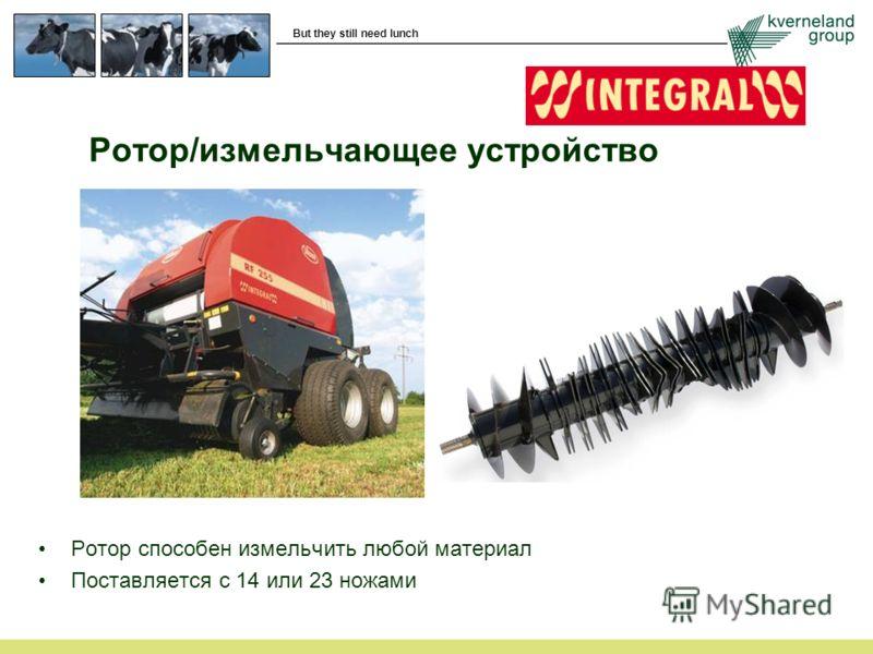 But they still need lunch Ротор/измельчающее устройство Ротор способен измельчить любой материал Поставляется с 14 или 23 ножами