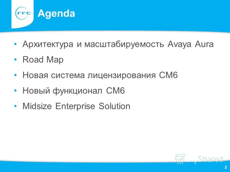 Agenda Архитектура и масштабируемость Avaya Aura Road Map Новая система лицензирования СМ6 Новый функционал CM6 Midsize Enterprise Solution 2