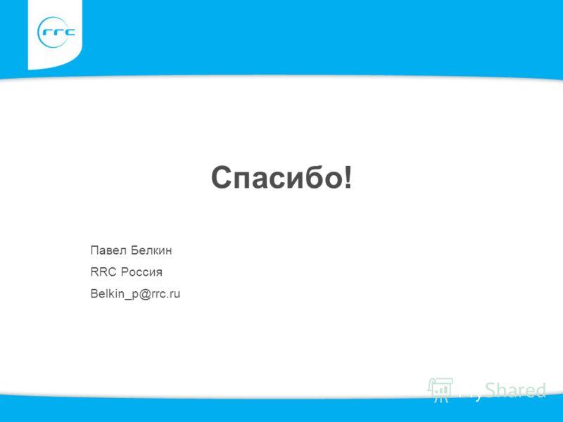 Спасибо! Павел Белкин RRC Россия Belkin_p@rrc.ru