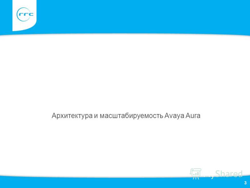 Архитектура и масштабируемость Avaya Aura 3