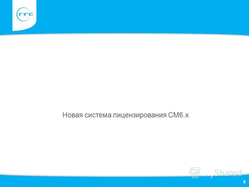 Новая система лицензирования СМ6.х 9
