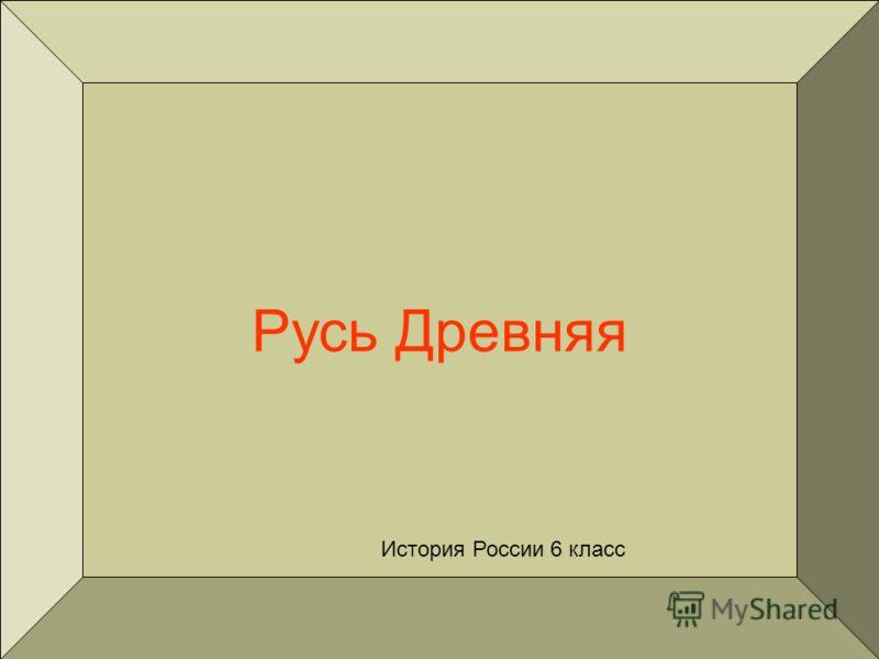 Русь Древняя История России 6 класс