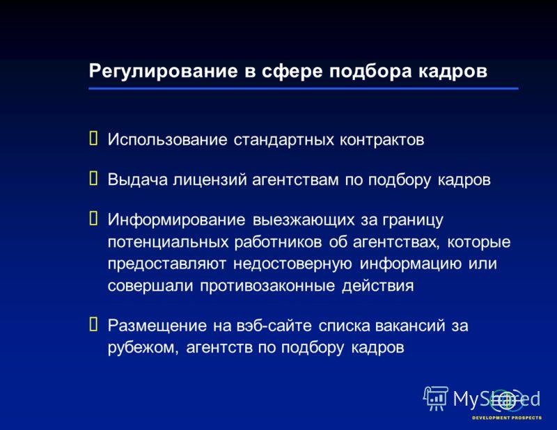 2. Сокращение асимметричной информации Регулирование в сфере подбора кадров Управляемый процесс подготовки к отъезду Повышение информированности и предоставление информации