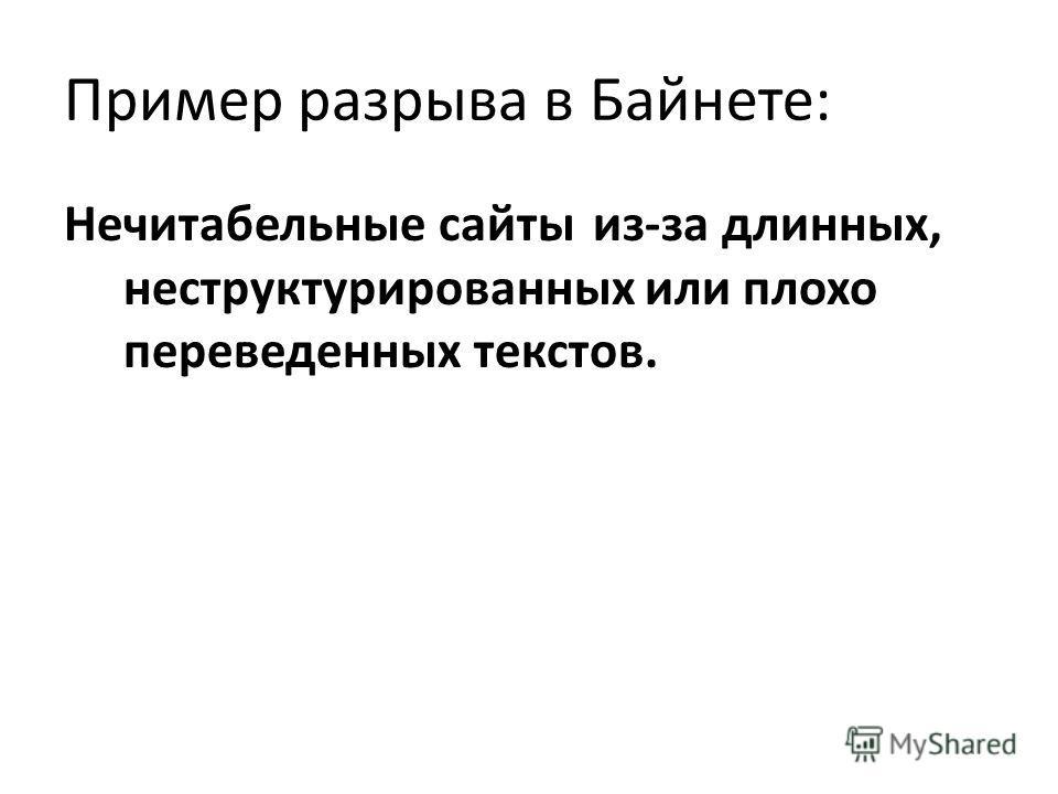 Пример разрыва в Байнете: Нечитабельные сайты из-за длинных, неструктурированных или плохо переведенных текстов.