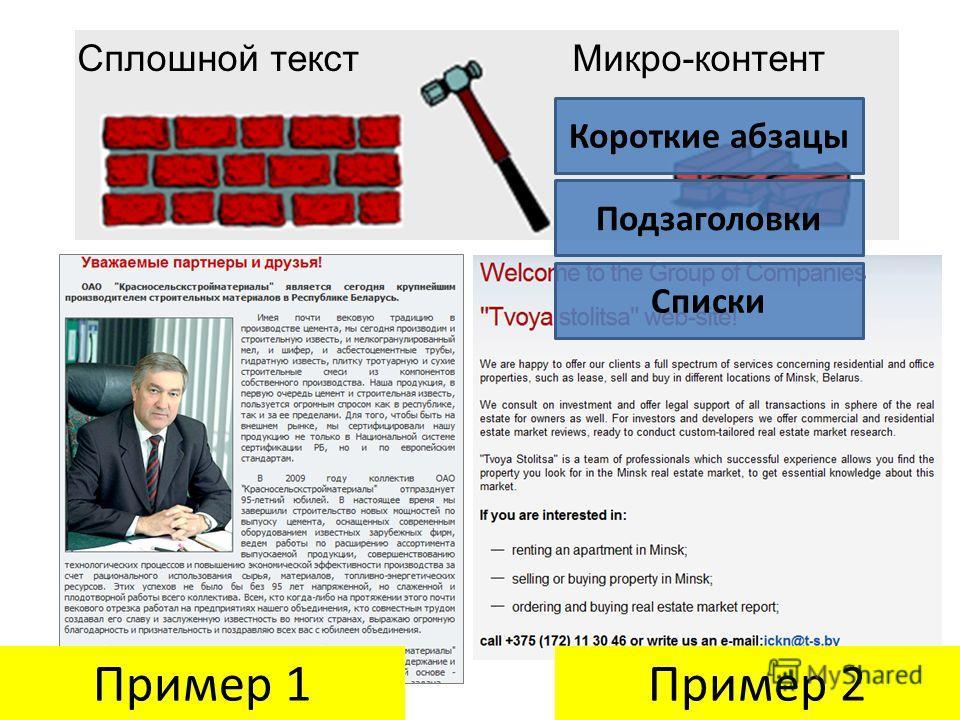 Короткие абзацы Подзаголовки Списки Сплошной текст Микро-контент Пример 1Пример 2