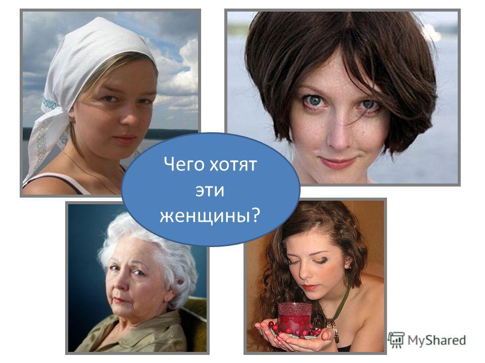 Чего хотят эти женщины?