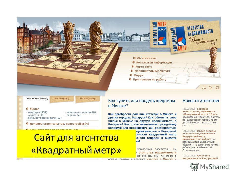 Сайт для агентства «Квадратный метр»