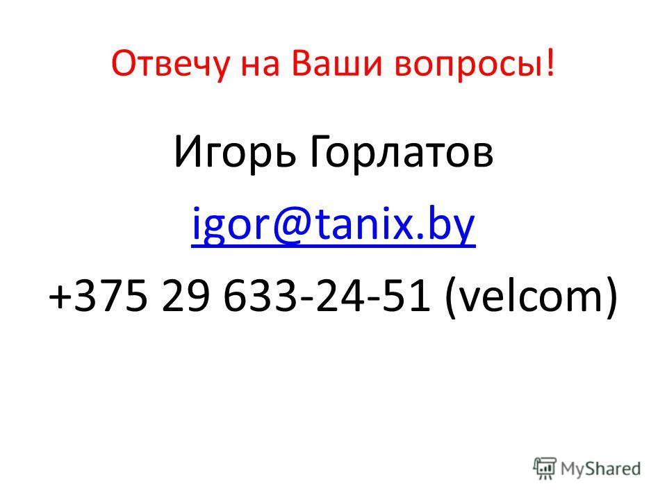 Игорь Горлатов igor@tanix.by +375 29 633-24-51 (velcom)