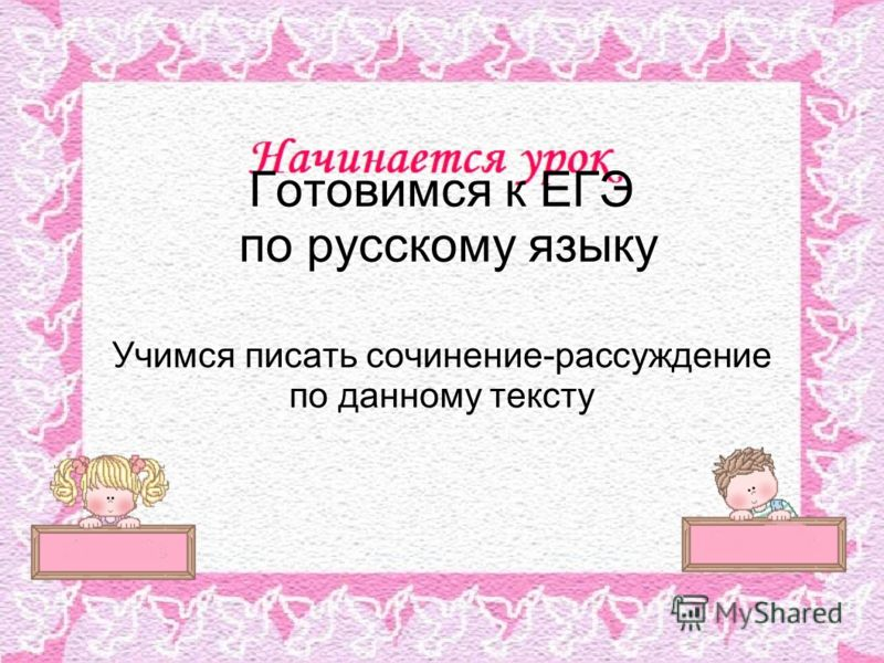 Готовимся к ЕГЭ по русскому языку Учимся писать сочинение-рассуждение по данному тексту