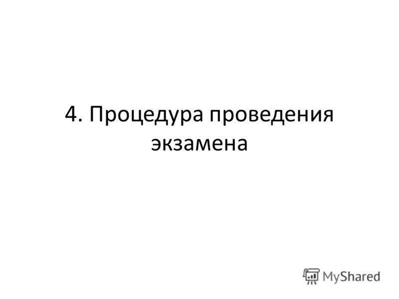 4. Процедура проведения экзамена