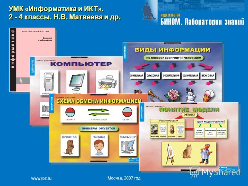 www.lbz.ru Москва, 2007 год УМК «Информатика и ИКТ». 2 - 4 классы. Н.В. Матвеева и др.