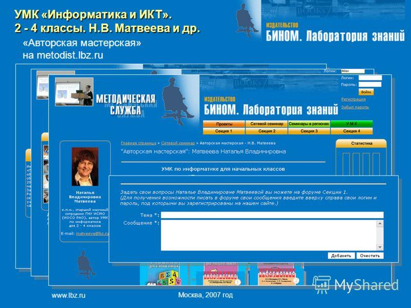 www.lbz.ru Москва, 2007 год «Авторская мастерская» на metodist.lbz.ru УМК «Информатика и ИКТ». 2 - 4 классы. Н.В. Матвеева и др.