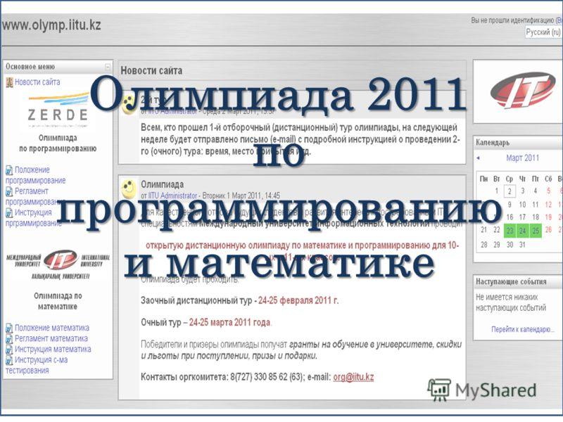 Олимпиада 2011 по программированию и математике