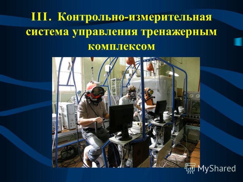 III. Контрольно-измерительная система управления тренажерным комплексом