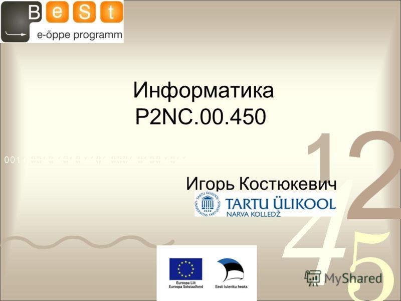 Информатика P2NC.00.450 Игорь Костюкевич
