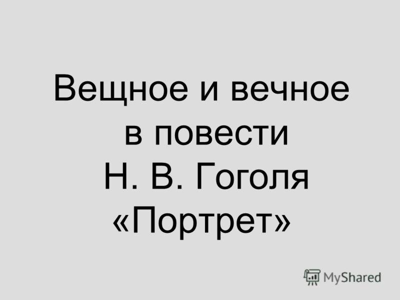 Вещное и вечное в повести Н. В. Гоголя «Портрет»