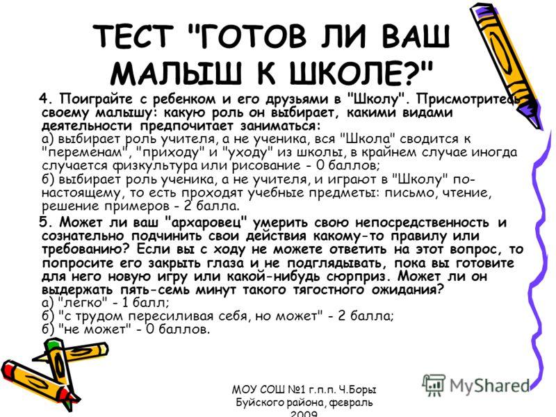 МОУ СОШ 1 г.п.п. Ч.Боры Буйского района, февраль 2009 ТЕСТ