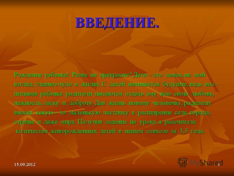 2 15.09.2012 Цель проекта. Цель проекта. Исследование рождаемости детей за период с 2000 – 2003г. в с. Еруслан. период с 2000 – 2003г. в с. Еруслан.