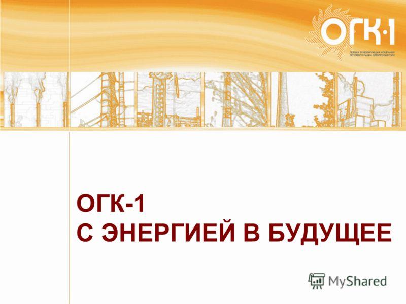 ОГК-1 С ЭНЕРГИЕЙ В БУДУЩЕЕ