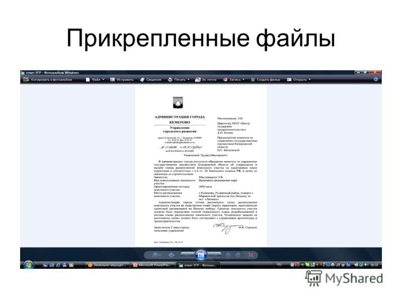 Прикрепленные файлы