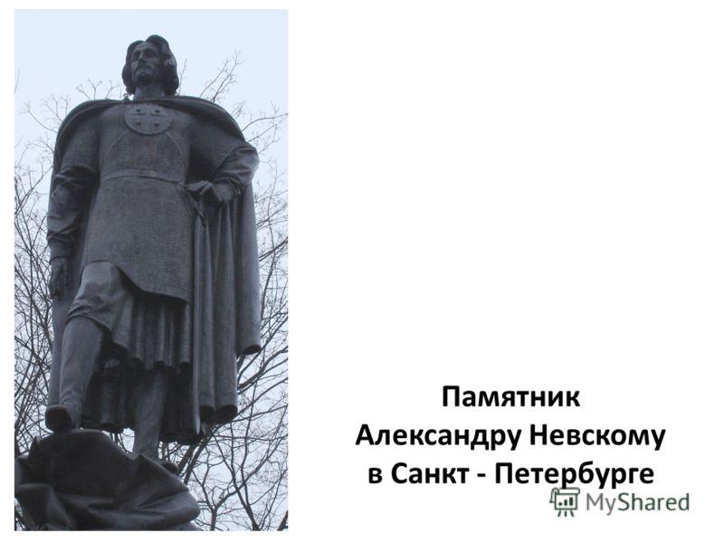 Памятник Александру Невскому в Санкт - Петербурге