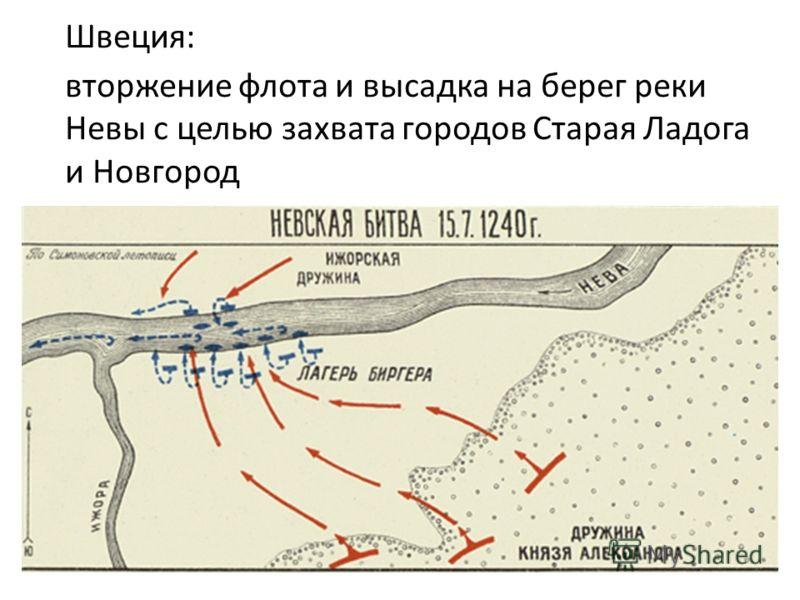 Швеция: вторжение флота и высадка на берег реки Невы с целью захвата городов Старая Ладога и Новгород