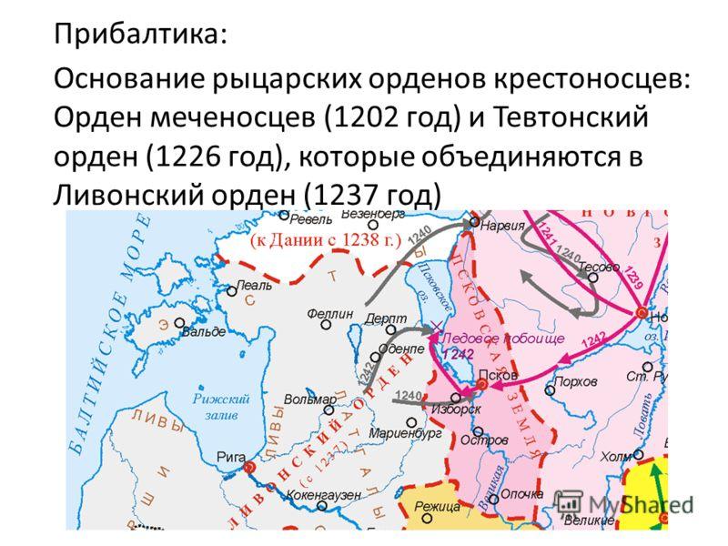 Прибалтика: Основание рыцарских орденов крестоносцев: Орден меченосцев (1202 год) и Тевтонский орден (1226 год), которые объединяются в Ливонский орден (1237 год)