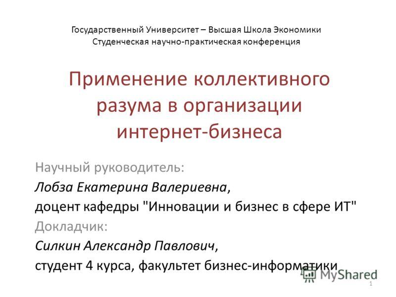 Применение коллективного разума в организации интернет-бизнеса Научный руководитель: Лобза Екатерина Валериевна, доцент кафедры