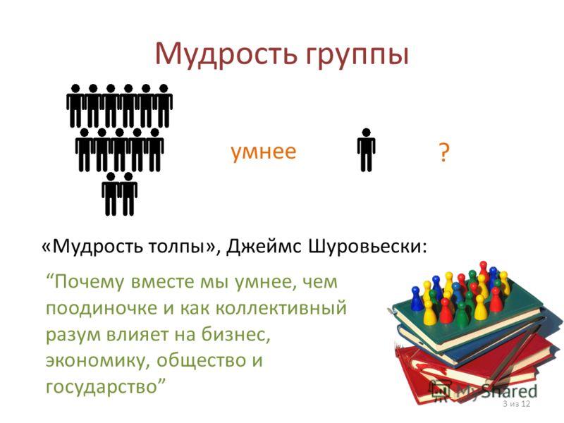 Мудрость группы 3 из 12 умнее «Мудрость толпы», Джеймс Шуровьески: ? Почему вместе мы умнее, чем поодиночке и как коллективный разум влияет на бизнес, экономику, общество и государство