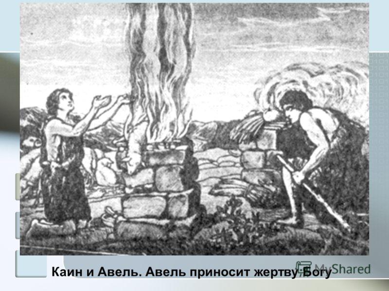 Каин и Авель. Авель приносит жертву Богу