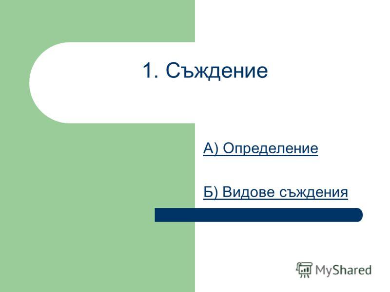 1. Съждение А) Определение Б) Видове съждения