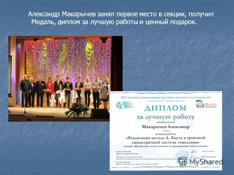 Александр Макарычев занял первое место в секции, получил Медаль, диплом за лучшую работы и ценный подарок.