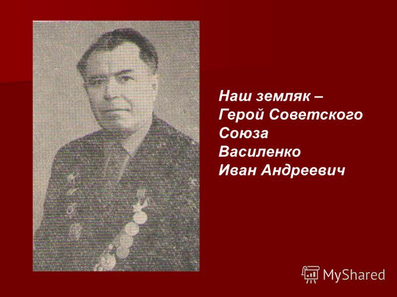 Наш земляк – Герой Советского Союза Василенко Иван Андреевич