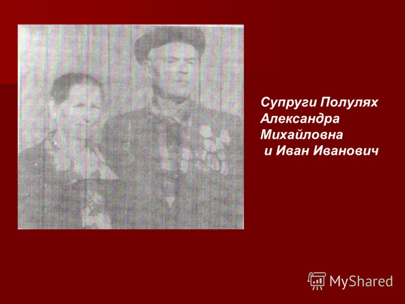 Супруги Полулях Александра Михайловна и Иван Иванович