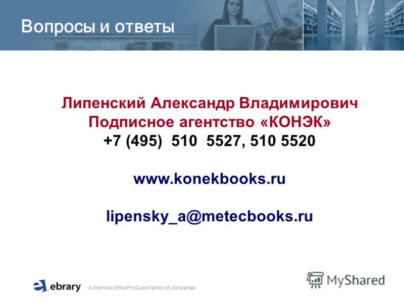 Вопросы и ответы Липенский Александр Владимирович Подписное агентство «КОНЭК» +7 (495) 510 5527, 510 5520 www.konekbooks.ru lipensky_a@metecbooks.ru