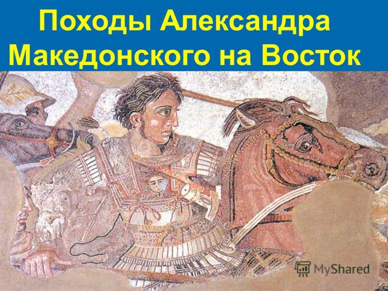 Походы Александра Македонского на Восток