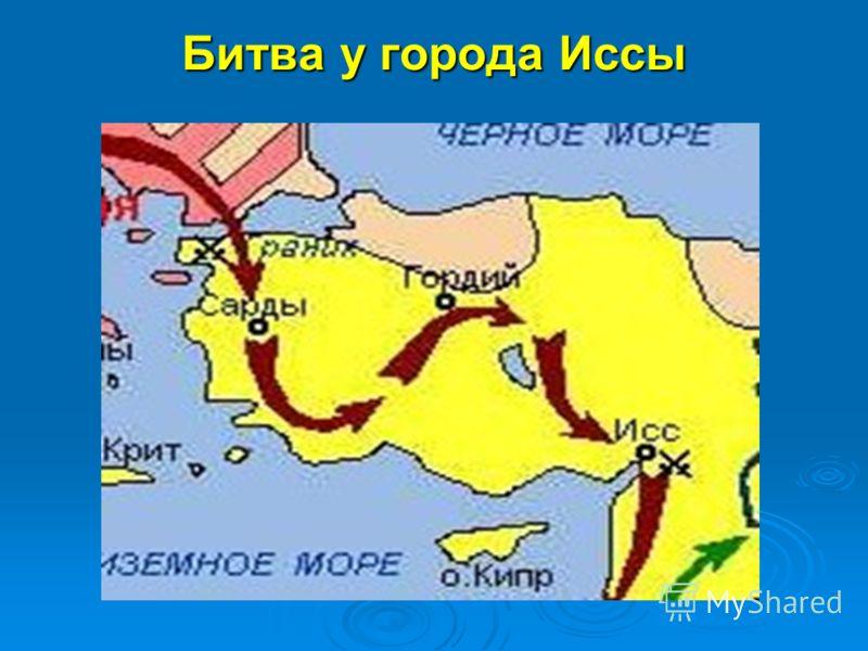 Битва у города Иссы