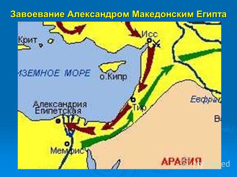 Завоевание Александром Македонским Египта