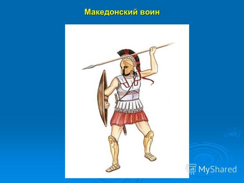 Македонский воин
