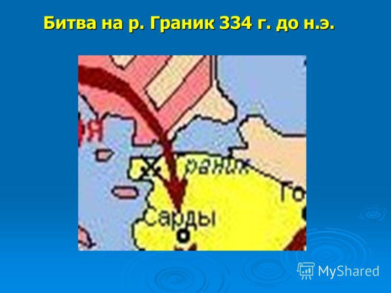 Битва на р. Граник 334 г. до н.э.