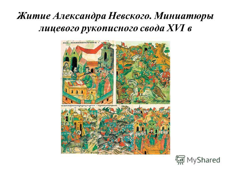 Житие Александра Невского. Миниатюры лицевого рукописного свода XVI в