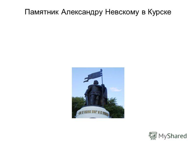 Памятник Александру Невскому в Курске