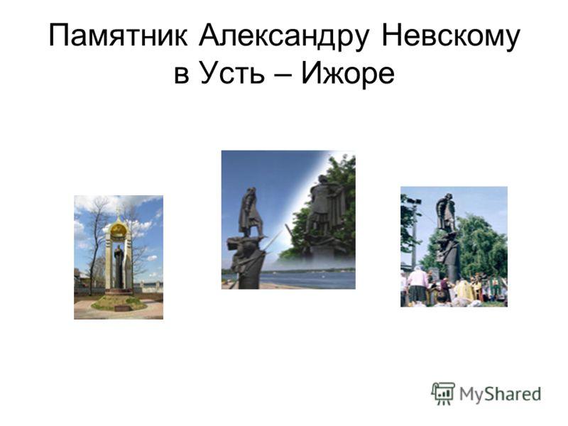 Памятник Александру Невскому в Усть – Ижоре