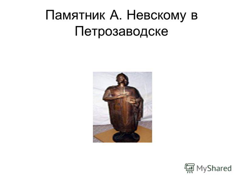Памятник А. Невскому в Петрозаводске