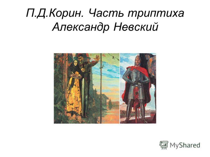 П.Д.Корин. Часть триптиха Александр Невский