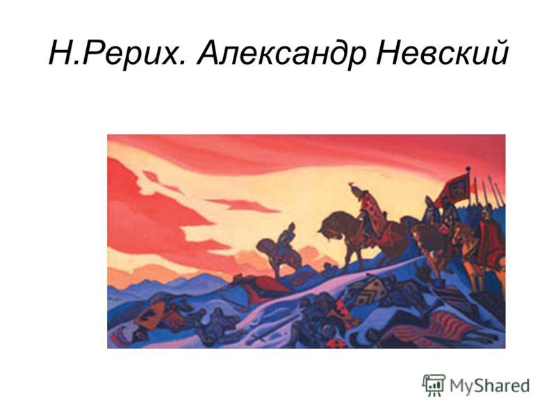 Н.Рерих. Александр Невский