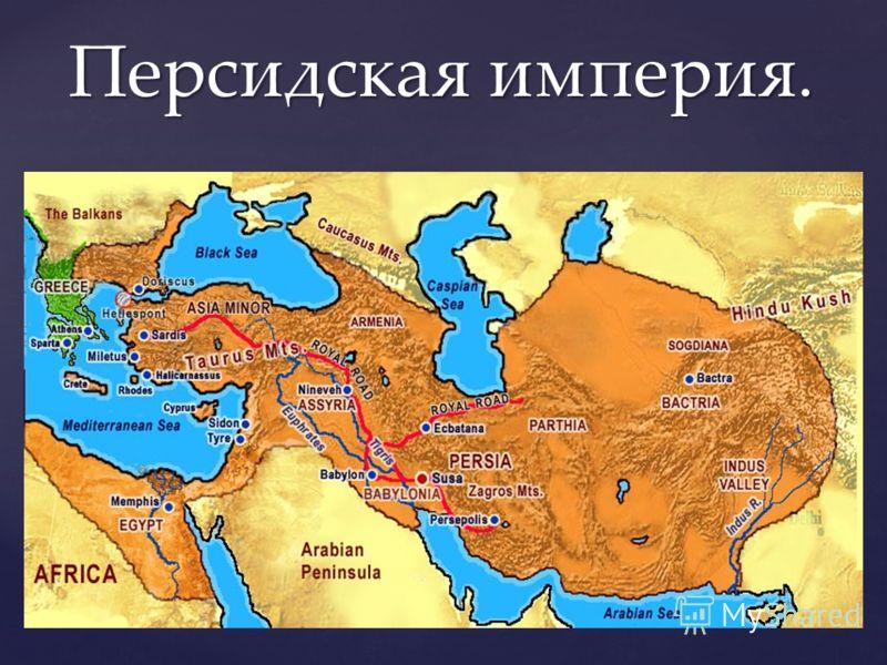 { Персидская империя.