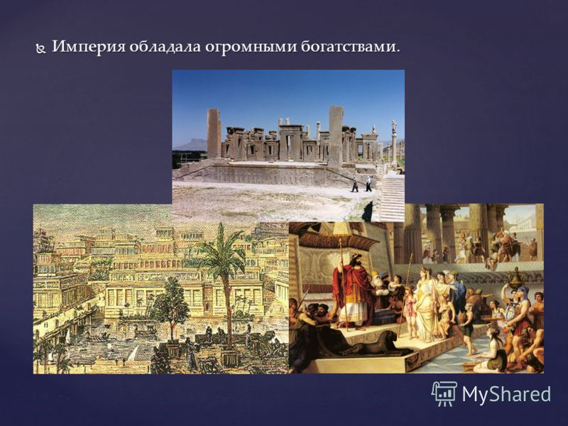 Империя обладала огромными богатствами. Империя обладала огромными богатствами.