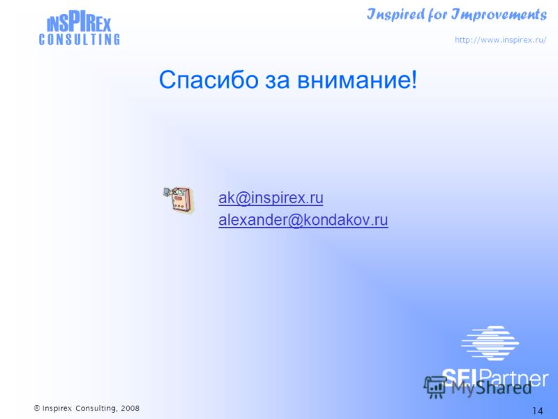 Inspired for Improvements http://www.inspirex.ru/ I N S PI R E X C O N S U L T I N G © Inspirex Consulting, 2008 14 Спасибо за внимание! ak@inspirex.ru alexander@kondakov.ru