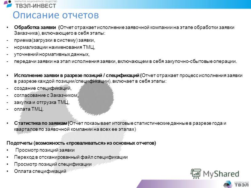 Описание отчетов Обработка заявки ( Отчет отражает исполнение заявочной компании на этапе обработки заявки Заказчика ), включающего в себя этапы: -приема(загрузки в систему) заявки, -нормализации наименования ТМЦ, -уточнений нормативных данных, -пере
